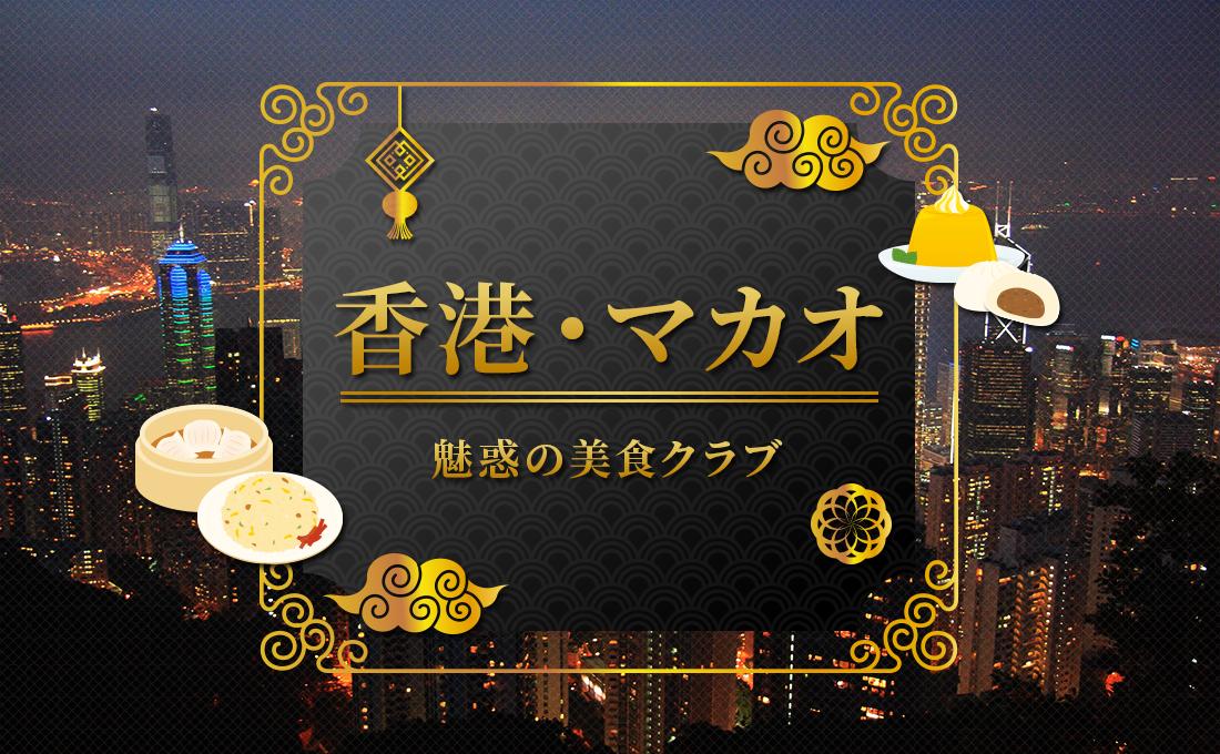 香港・マカオ 魅惑の美食クラブ