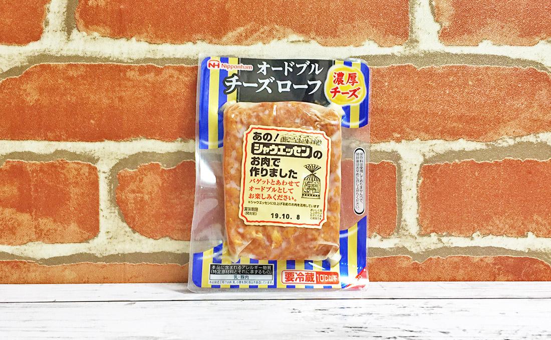 シャウエッセン 食べ 方